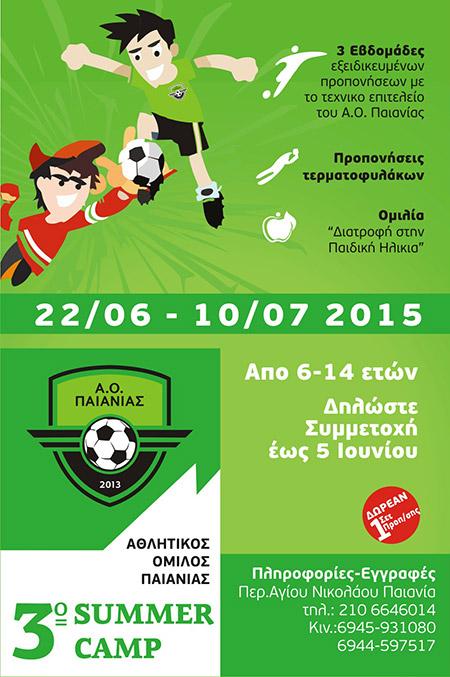 3ο Summer Camp Ποδοσφαίρου Α.Ο. Παιανίας
