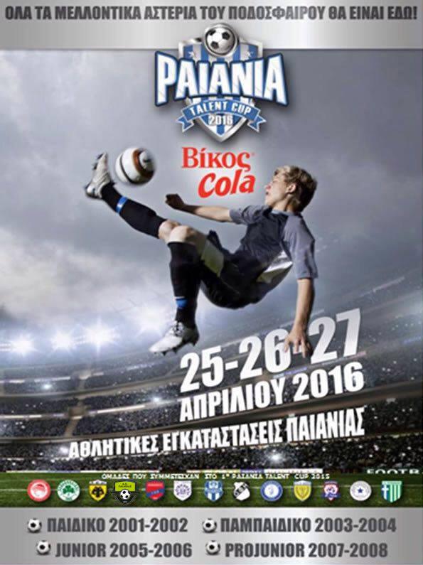 Ο Α.Ο. Παιανίας στο πασχαλινό τουρνούα Paiania Talent Cup 2016