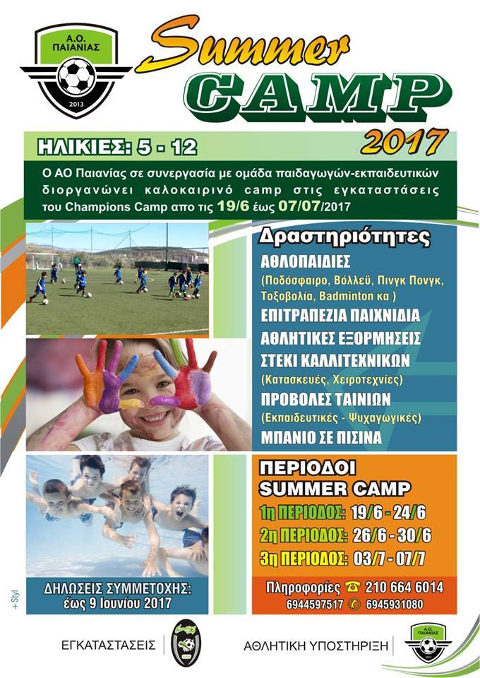 Summer Camp 2017 – Α.Ο. Παιανίας